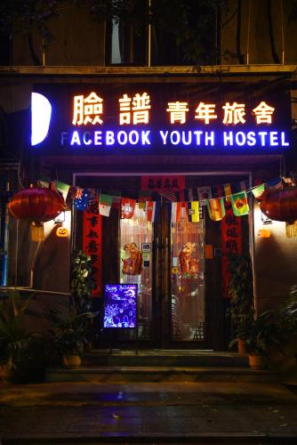 Picture of Xi'an The Facebook Youth Hostel