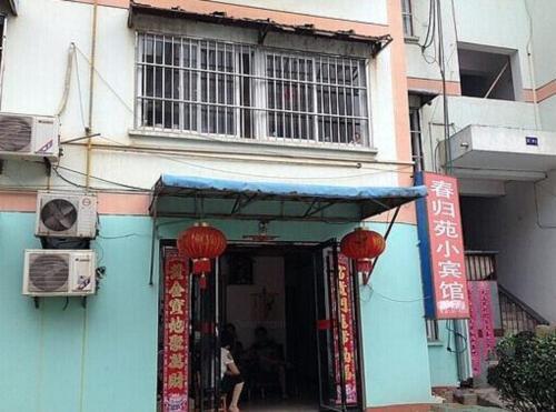 Xuancheng Chunguiyuan Inn