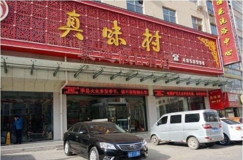 Отель Yichuan Eddy Holiday Hotel 0 звёзд Китай