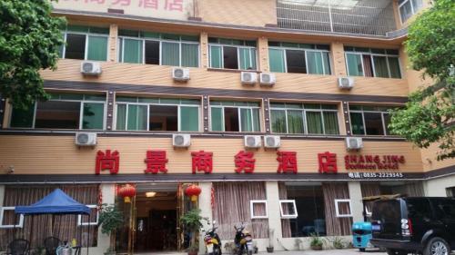 Ya'an Shangjing Business Hotel