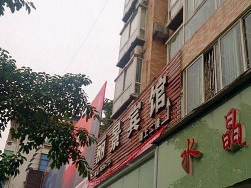 Huaying Lijing Inn