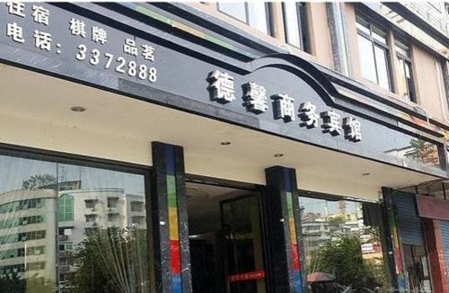 Dexin Business Hotel