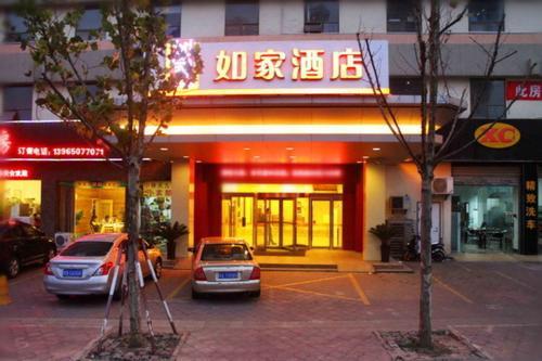 Отель Home Inn Hefei Wanda Plaza Chaohu Road 2 звезды Китай