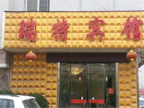 Отель Shuyang Ruite Inn 0 звёзд Китай