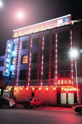 Отель Pengke Theme Hotel 0 звёзд Китай