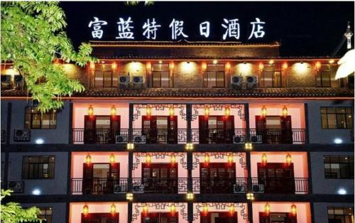Fenghuang Fulante Holiday Hotel