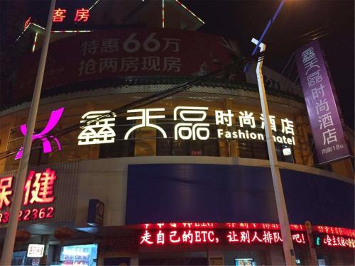 Qidong Xintianlei Fashion Hotel