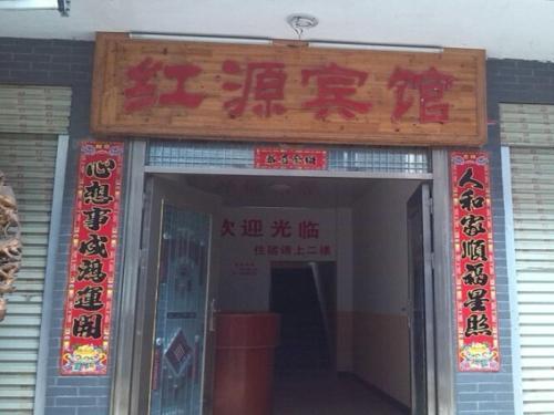 Отель Jinggangshan Hongyuan Hotel 0 звёзд Китай