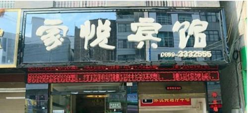 Отель Jiayue Inn 0 звёзд Китай