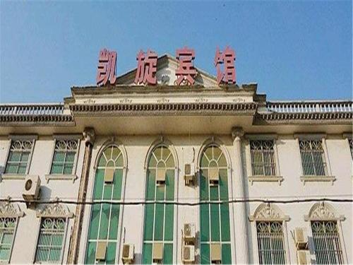 Zhongxiang Kaixuan Inn