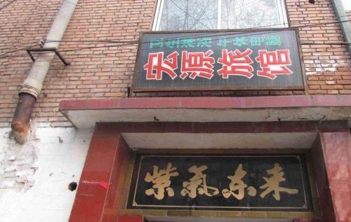 Changzhi Hongyuan Guesthouse, Changzhi
