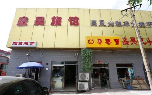 Отель Tianjin Shenghao Guesthouse 0 звёзд Китай