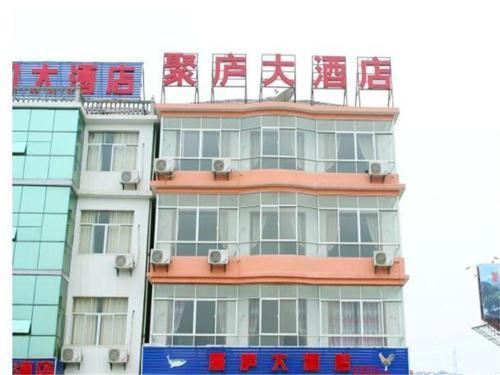 Отель Jiujiang Julu Hotel 0 звёзд Китай