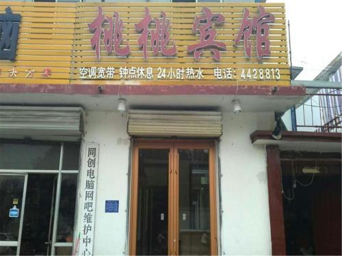 Отель Qufu Taotao Hotel 0 звёзд Китай