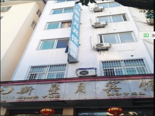 Отель Xinxingyue Hotel 0 звёзд Китай