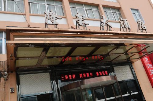 HotelLonghao Hotel Railway Station