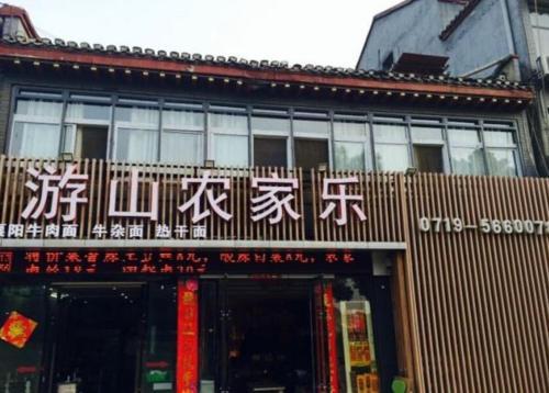 Отель Wudang Mountain Youshan Guest House 0 звёзд Китай