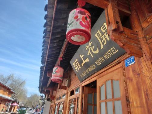 Отель Memory of March Youth Hostel 0 звёзд Китай