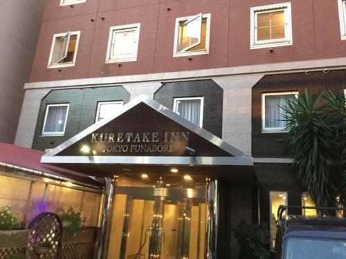 Kuretake-Inn Tokyo Funabori