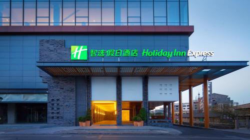 Отель Holiday Inn Express Dujiangyan Downtown 3 звезды Китай