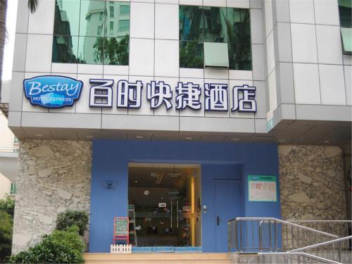 Отель Bestay Express Hotel Shantou Changping Road Branch 0 звёзд Китай