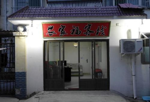 Отель Nongjiafu Inn 0 звёзд Китай