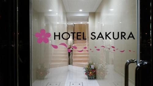 Picture of Hotel Sakura