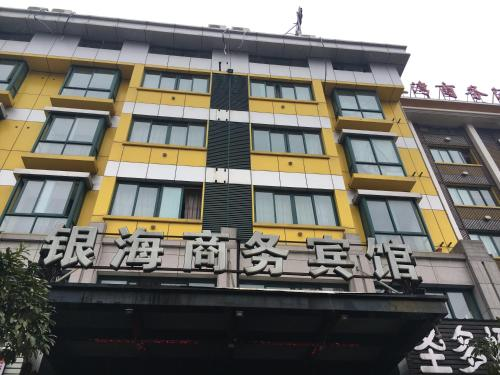 Yinhai Business Hotel