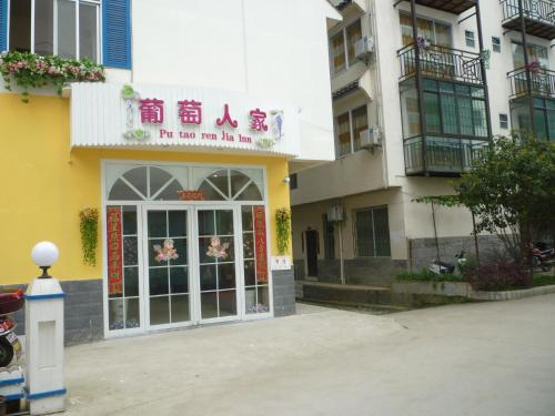 Отель Grapes House 3 звезды Китай