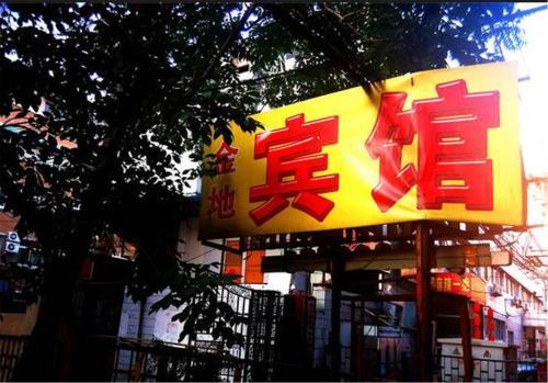 Отель Beijing Jindi Hotel 0 звёзд Китай