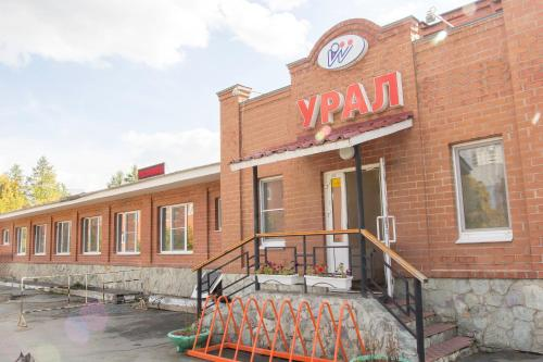"Picture of Mini-hotel ""Ural"""