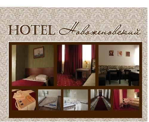 HotelNovozhenovsky Hotel