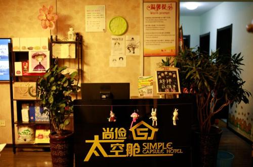 Picture of Simple Capsule Hostel Shenyang