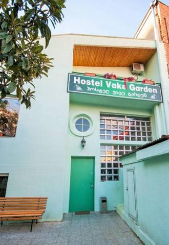 Picture of Hostel Vake Garden