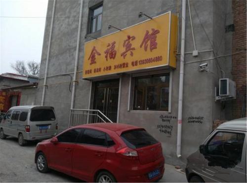 Jinfu Inn