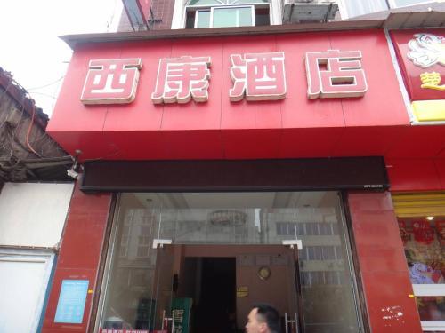Отель Tianquan Xikang Business Hotel 0 звёзд Китай