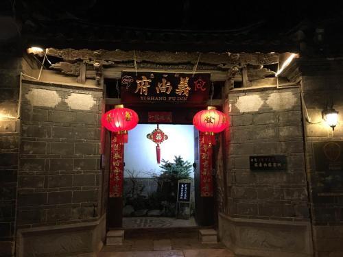 Отель Noble Morality Garden Inn 0 звёзд Китай