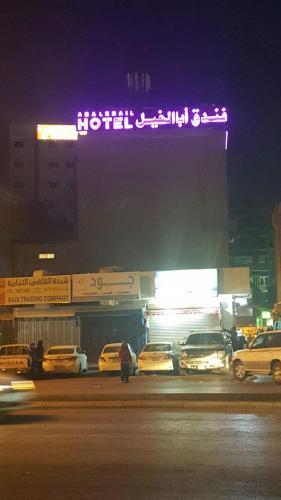 HotelAba Al Khail Hotel