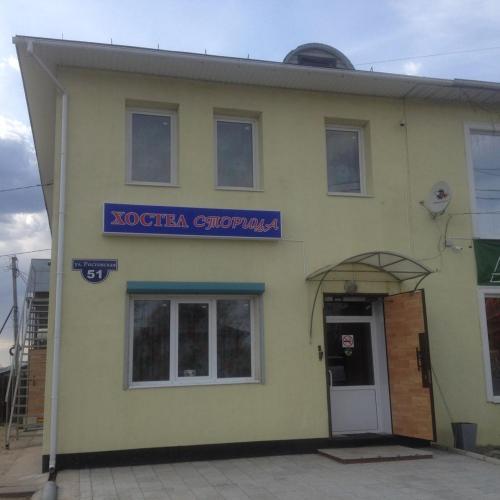Hostel Storitsa
