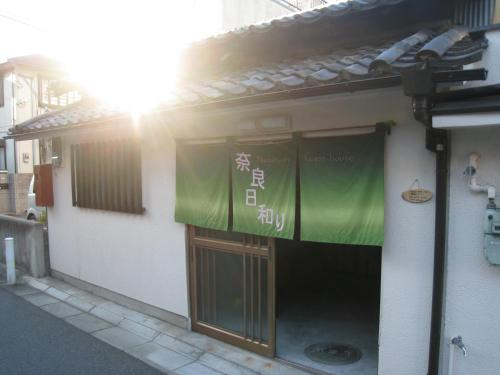 Picture of Guest House Narabiyori