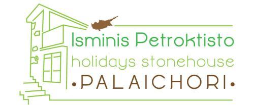 Isminis Petroktisto (Stonehouse)