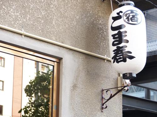 Goma Haru Guest House