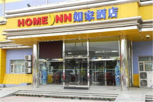 Отель Home Inn Tianjin Zhongshan Road Arts College 2 звезды Китай