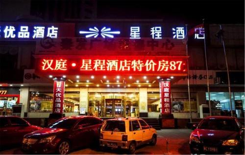 Starway Hotel Qinhuangdao Railway Station