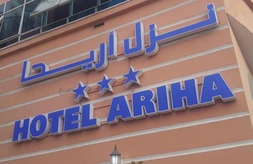 Picture of Ariha Hotel