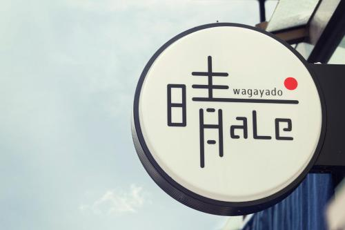 Picture of Wagayado -HaLe-