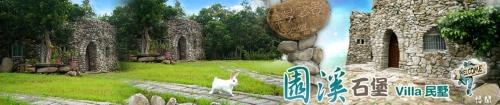 Kenting Stone House Villa