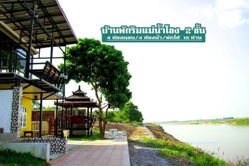 Mekong Tarawadee Villa, Tha Bo