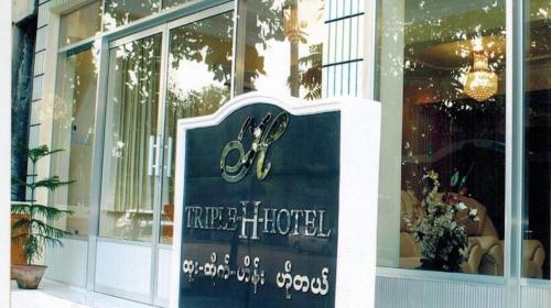 Отель Triple H Hotel 0 звёзд Мьянма