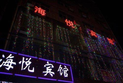 Отель Changsha Haiyue Hotel 2 звезды Китай